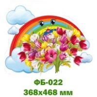 Весенний детский плакат ФБ-022