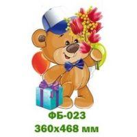 Весенний детский плакат ФБ-023