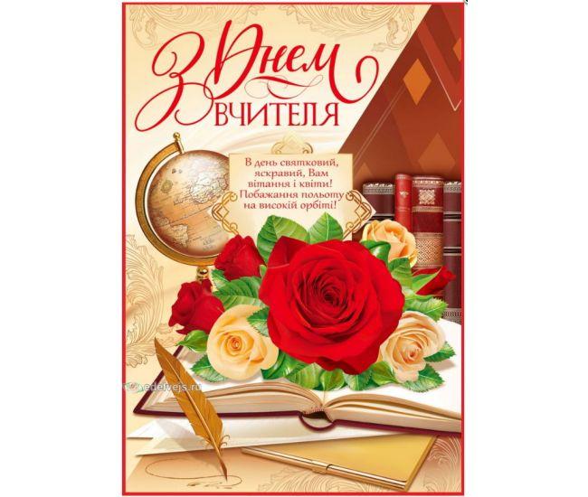 С Днем учителя! Поздравительный плакат - Издательство Эдельвейс - ISBN П-29-00-100U