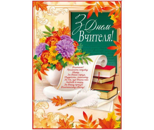 С Днем учителя! Поздравительный плакат П-99U - Издательство Эдельвейс - ISBN П-29-00-99U