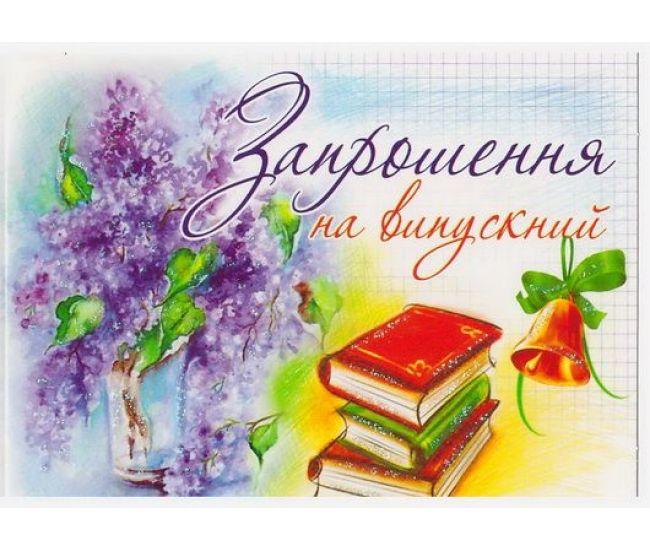 Приглашение на выпускной 568У - Издательство  - ISBN 000154