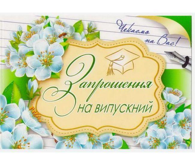 Приглашение на выпускной 569У - Издательство  - ISBN 000157