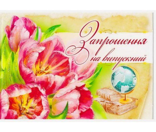 Приглашение на выпускной 570У - Издательство  - ISBN 000156