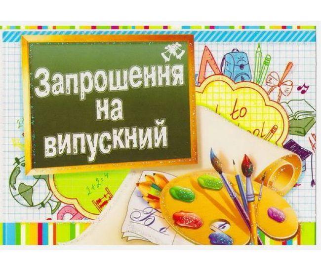 Приглашение на выпускной 583У - Издательство  - ISBN 000155