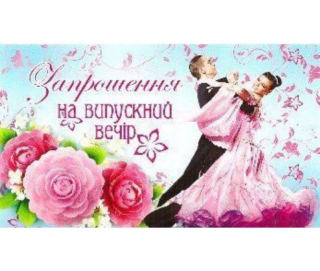 Приглашение на выпускной вечер-202 - Издательство  - ISBN 000182