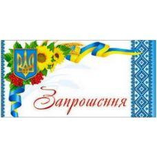 Приглашение №128 - Издательство Свiт поздоровлень - 128