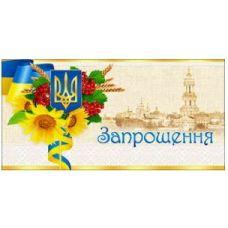 Приглашение №129 - Издательство Свiт поздоровлень - 129