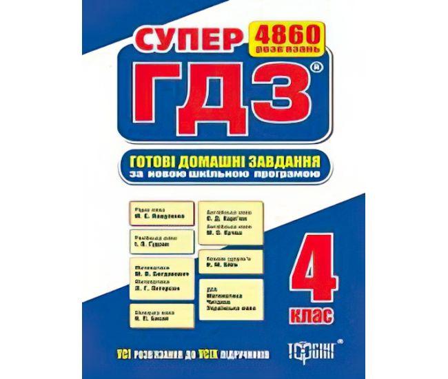 Супер ГДЗ Все домашние задания 4 класс - Издательство Торсинг - ISBN 9789669391285