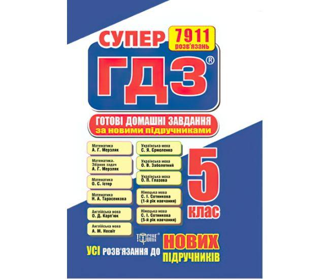 Супер ГДЗ. Все домашние задания 5 класс (укр) - Издательство Торсинг - ISBN 978-966-93-9495-8