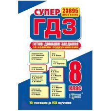 Супер ГДЗ. Все домашние задания 8 класс - Издательство Торсинг - ISBN 9789669391414