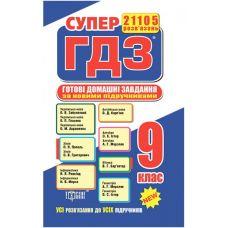 Супер ГДЗ. Все домашние задания 9 класс - Издательство Торсинг - ISBN 978-966-939-426-2