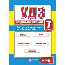 Все домашние задания. 7 класс (часть 1) - Издательство Пiдручники i посiбники - ISBN 9789660730229