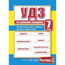 Все домашние задания. 7 класс (часть 2) - Издательство Пiдручники i посiбники - ISBN 9789660730236