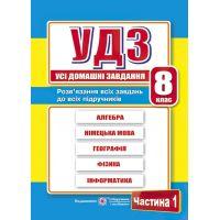 Все домашние задания Пiдручники i посiбники 8 класс (часть 1)