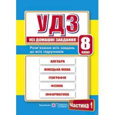 Все домашние задания. 8 класс (часть 1) - Издательство Пiдручники i посiбники - ISBN 9789660731783