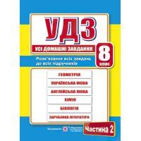 Все домашние задания Пiдручники i посiбники 8 класс (часть 2)