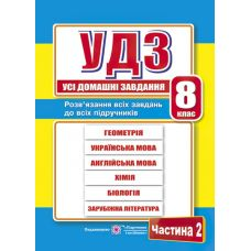 Все домашние задания. 8 класс (часть 2) - Издательство Пiдручники i посiбники - ISBN 9789660731790