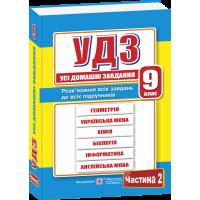 Все домашние задания Пiдручники i посiбники 9 класс (часть 2)