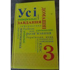 Все готовые домашние задания 3 класс (с украинским языком обучения) - Издательство Грамматика - 9789669743534