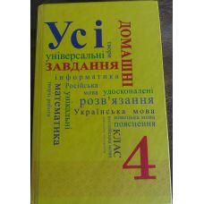 Все готовые домашние задания 4 класс (с украинским языком обучения) - Издательство Грамматика - ISBN 9789669743541