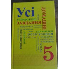 Все готовые домашние задания 5 класс (с украинским языком обучения) - Издательство Грамматика - ISBN 9789669743510