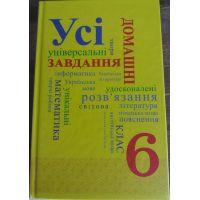 Все готовые домашние задания 6 класс (с украинским языком обучения)