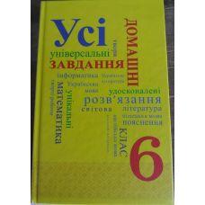Все готовые домашние задания 6 класс (с украинским языком обучения) - Издательство Грамматика - ISBN 9789669743503