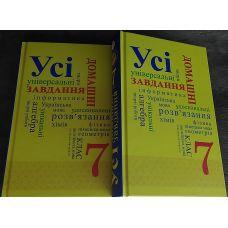 Все готовые домашние задания 7 класс (с украинским языком обучения) - Издательство Грамматика - ISBN 9789669743565