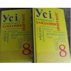 Все готовые домашние задания 8 класс (с украинским языком обучения) - Издательство Грамматика - ISBN 9789669743589