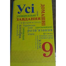 Все готовые домашние задания 9 класс (с украинским языком обучения) - Издательство Грамматика - 9789669743626