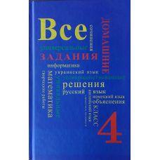 Все готовые домашние задания 4 класс (с русским языком обучения) - Издательство Грамматика - ISBN 978-966-97435-9-6