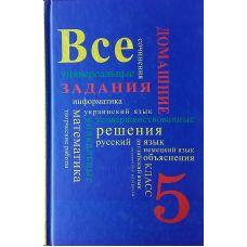 Все готовые домашние задания 5 класс (с русским языком обучения) - Издательство Грамматика - 978-966-97436-0-2
