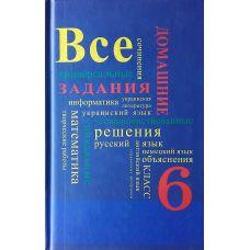 Все готовые домашние задания 6 класс (с русским языком обучения) - Издательство Грамматика - 978-966-97435-2-7