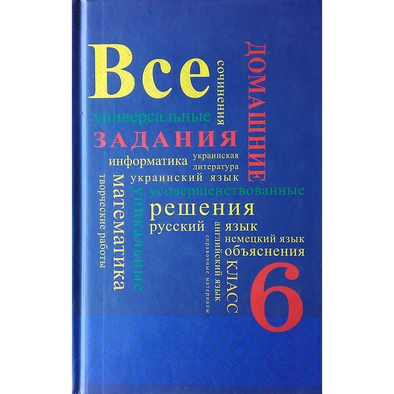 гдз 6 клас онлайн україна