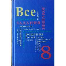Все готовые домашние задания 8 класс (с русским языком обучения) - Издательство Грамматика - ISBN 978-966-97436-1-9