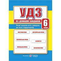 Все домашние задания Пiдручники i посiбники 6 класс