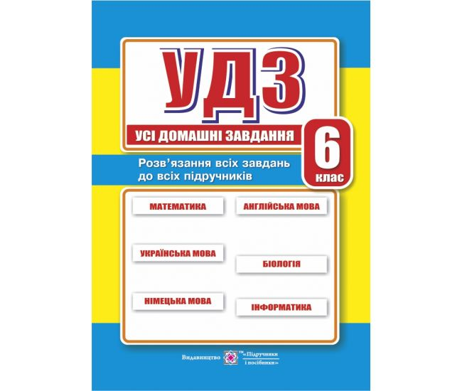 Все домашние задания. 6 класс - Издательство Пiдручники i посiбники - ISBN 9789660728424