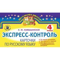 Русский язык 4 класс: Экспресс-контроль (Камышанская)