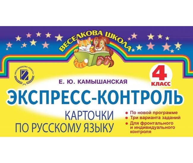 Русский язык 4 класс: Экспресс-контроль (Камышанская) - Издательство Генеза - ISBN 978-966-11-0651-1