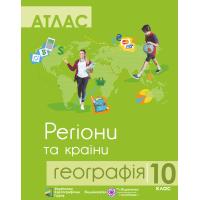 Атлас Пiдручники i посiбники География 10 класс Регионы и страны