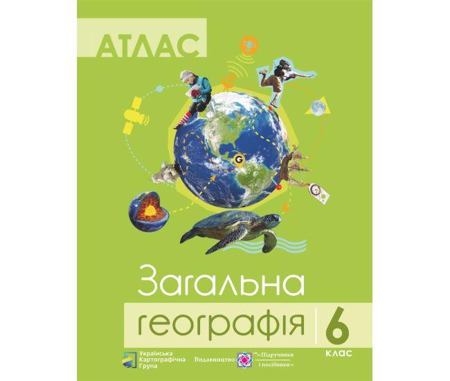 Атлас. География 6 класс. География общая - Издательство Пiдручники i посiбники - ISBN 9786177447206