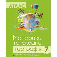 Атлас Пiдручники i посiбники География 7 класс Материки и океаны