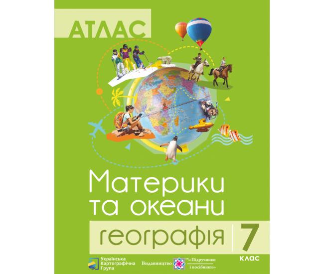 Атлас. География 7 класс. Материки и океаны - Издательство Пiдручники i посiбники - ISBN 9786177447046