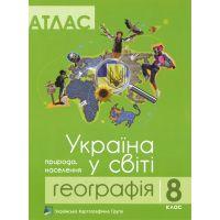 Атлас Пiдручники i посiбники География 8 класс Украина в мире