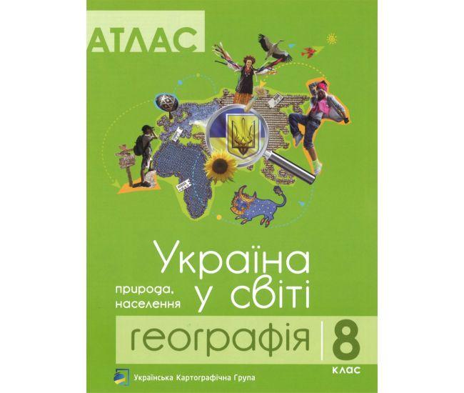 Атлас. География 8 класс. Украина в мире - Издательство Пiдручники i посiбники - ISBN 978-617-7447-09-1
