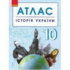 Атлас. История Украины 10 класс - Издательство Ранок - ISBN 123-Г901795У