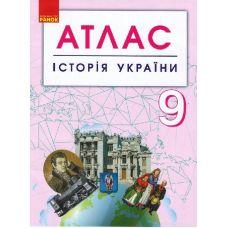 Атлас. История Украины 9 класс - Издательство Ранок - ISBN 123-Г901794У