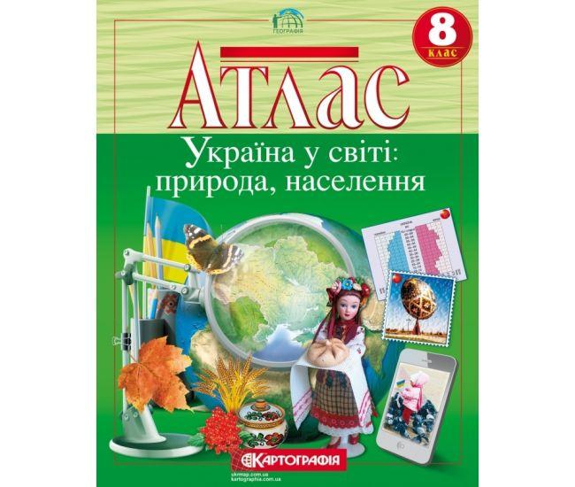 Атлас + контурная карта 8 класс. Украина в мире: природа, население - Издательство Картография - ISBN 978-617-670-701-1