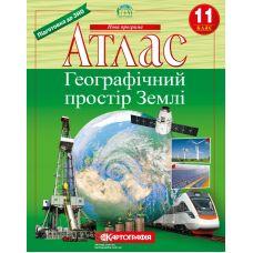 Атлас + контурная карта. Географическое пространство Земли 11 класс - Издательство Картография - ISBN 978-966-946-084-4