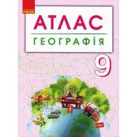 Атлас + контурная карта. География 9 класс